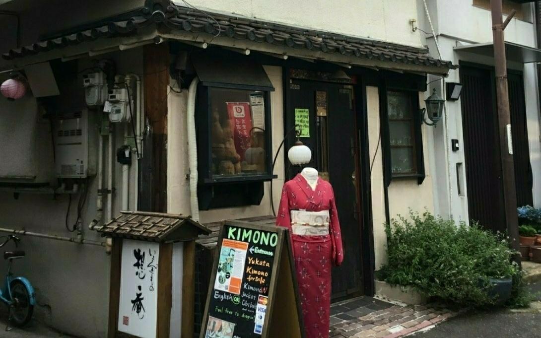Vintage kimono shop