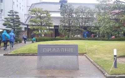 Hakutsuru museum at the front